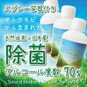 天然 アルコール除菌(70度)【3個】スプレー1本...