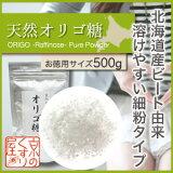 [国内] Rafinosuorigo糖天然甜味剂(棉子糖)500克[〓約15%OFF〓《お徳用》『 天然 オリゴ糖(ラフィノース)500g 』【純度98%/北海道産ビート(甜菜)使用/便秘、お通じ、ダイエット、糖を気にされている方へ】【
