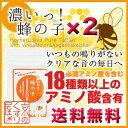 〓送料無料〓《2個まとめ買い》『濃いっ!蜂の子 90カプセル×2』【最近聞こえづらい方へ/18種類以上のアミノ酸、明日葉、ピンカマイナーエキス含有】【あす楽_土曜営業】【HLS_DU】【RCP】【05P28Sep16】【05P01Oct16】