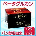 【お得な2個セット】ベータグルカン (酵母加工食品)10粒×10袋 β-グルカン【送料無料】