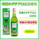 有機栽培キダチアロエエキス 100% 500ml