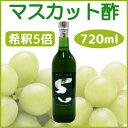 【訳アリ特価】マスカット酢 MUSCAT Su 720ml(希釈5倍)お酢がこんなに美味しいなん
