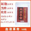 血液革命 180粒 得用アルミパック 紅麹 黒酢 松葉 大豆レシチン ルチン