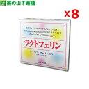 【送料無料】【8個セット】ラクトフェリン 30包 初乳 オリゴ糖 ミルクカルシウム ビタミンC ラクトフェリン300mg配合
