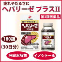 ヘパリーゼプラス II 180錠(30日分)【第3類医薬品】へパリーゼプラス2 錠剤 へぱりーぜ 滋養強壮 肉体疲労 ゼリア新薬