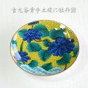 九谷焼豆皿(小皿) 古九谷青手土坡に牡丹図 青郊窯