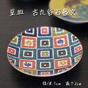 九谷焼豆皿(小皿) 古九谷色絵石畳文 青郊窯
