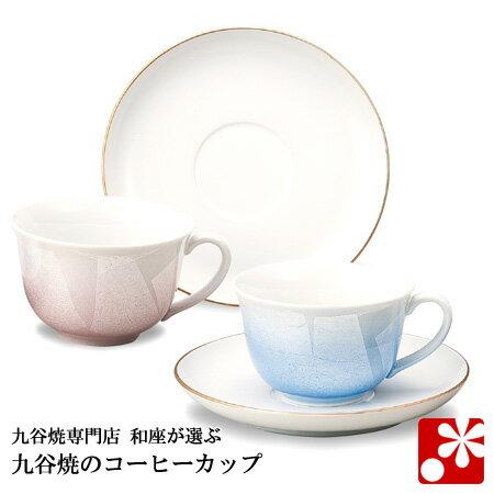 九谷焼 ペア コーヒーカップ&ソーサー セット 銀彩の商品画像