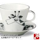 九谷焼 コーヒーカップ&ソーサー きりん 井上雅子
