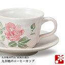 九谷焼 コーヒーカップ&ソーサー バラ 相川志保【05P03Dec16】