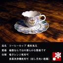 九谷焼・陶芸作家コーヒーカップ 藍彩鳥文