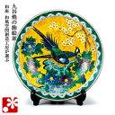 九谷焼 飾り 大皿(径31cm) 吉田屋金鶏(皿立て)