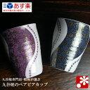 九谷焼 ペア ビアカップ 二色粒曲水(陶器のビールグラス ビ...