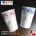 九谷焼 ペア ビアカップ 金箔花の舞(陶器のビールグラス ビ...