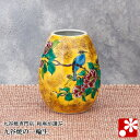 九谷焼 3.5号 一輪挿し 吉田屋花鳥( 小さい 花瓶 )