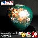 九谷焼 花瓶(台付) 花舞