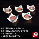九谷焼 箸置き 赤絵小紋 長右衛門窯