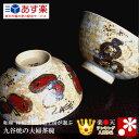 【九谷焼】夫婦茶碗 六瓢(無病)(ペア ギフト めおと 茶碗 セット)