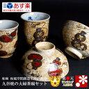 【九谷焼】夫婦茶碗 夫婦湯呑み セット 六瓢(無病)(ペア ギフト めおと 茶碗)