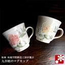 九谷焼 ペア マグカップ バラ色絵( 金婚式 銀婚式 結婚記念日 両親 妻 夫 ギフト お祝い プレゼント )