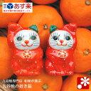 【九谷焼】招き猫 みかんぐるみ 右手・左手セット ちび招き猫シリーズ