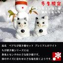 【九谷焼】冬季限定 招き猫 プレミアムホワイト 右手・左手セット ちび招き猫シリーズ