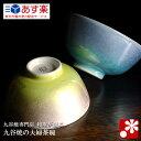 【九谷焼】夫婦茶碗 銀彩二色(ペア ギフト めおと 茶碗 セット)