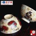 【素敵なご夫婦への贈り物♪】九谷焼 夫婦茶碗 六瓢(無病)(...