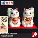 【九谷焼】ペア 招き猫 白盛(右手・左手)