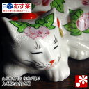 【九谷焼】眠り猫 白盛