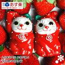 【九谷焼】招き猫 苺ぐるみ 右手・左手セット ちび招き猫シリーズ