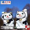 【九谷焼】復刻版 招き猫 牛ぐるみ 右手・左手セット ちび招き猫シリーズ