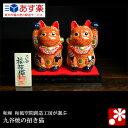 【九谷焼】ペア 招き猫 盛(右手・左手)