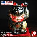 【九谷焼】招き猫 黒盛(左手)