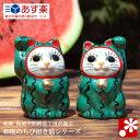 【九谷焼】招き猫 夏のスイカぐるみ 右手・左手セット ちび招き猫シリーズ