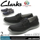 クラークス メンズ クラウドステッパー CLARKS メンズ カジュアル スニーカー マールス エッジブラック 黒 男性 デッキ カジュアル シューズ ブランド くらーくす 靴(CLARKS 26125153 26125156 MARUS EDGE) 送料無料
