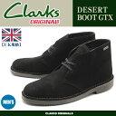 【シューズ全品 送料無料】 クラークス CLARKS デザートブーツ ゴアテックス ブラック スエード レザー UK規格(26119025 DESERT BOOT GTX) くらーくすメンズ(男性用)本革 シューズ 靴 スウェード 天然皮革 ブラック 黒