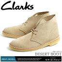 クラークス CLARKS デザートブーツ サンド スウェード UK規格モデル(00111769 DESERT BOOT) くらーくす サンドスエード メンズ(男性用) レザー シューズ 靴 ブーツ ワラビー ナタリー も取扱い 送料無料