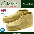 送料無料 クラークス CLARKS ワラビーブーツ メープル スエード 茶 UK規格(26103811 WALLABEE BOOT) くらーくす メンズ(男性用) 本革 スウェード モカシン シューズ 靴 天然皮革