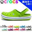 送料無料 クロックス クロックバンド 【2】全34色中10色 【海外正規品】crocs crocband 11016 メンズ(男性用) 兼 レディース(女性用) サンダル くろっくす