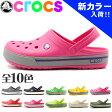 送料無料 クロックス クロックバンド 2.5 【2】 (CROCS CROCBAND 2.5)海外 正規品 レディース メンズ ピンク 他全19色中10色 くろっくす 通販