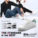 【最大500円OFFクーポン】スニーカー 22.5cm〜29...