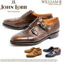 【期間限定 ポイント10倍】 送料無料 ジョンロブ ウィリアム2 9795 JOHN LOBB WILLIAM2 ダブルモンク ストラップ シューズ ブラウン ブラック 全3色 JOHNLOBB WILLIAM2 9795 PARISIAN BROWN BLACK ARDILLA DOUBLE MONK STRAP SHOES メンズ(男性用)