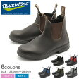 送料無料 ブランドストーン BLUNDSTONE サイドゴア ブーツ 全2色(BLUNDSTONE 0010403 500 510)メンズ(男性用) 兼 レディース(女性用) 天然皮革 レザー カジュアル ワーク アウトドア