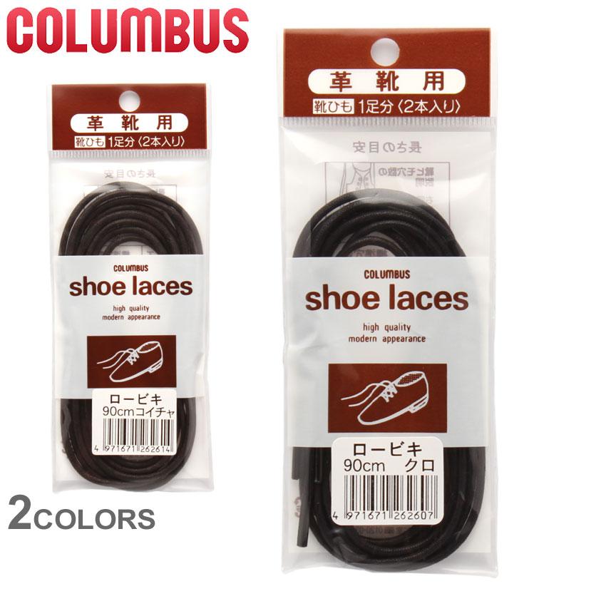 【メール便可】 コロンブス COLUMBUS 靴ひも 革靴用 COLUMBUS SHOE LACES シューレース ロービキ 90cm ブラック 全2色 メンズ レディース プレゼント