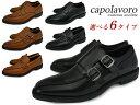 メンズ ビジネスシューズ 靴 紳士靴 選べる6種類 スクエアトゥ 革靴 紐 ダブルモンク ビット 靴 父の日 ギフト