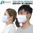 ショッピングチケット 布マスク 洗える 白 1枚単位販売 繰り返し洗っても性能長持ち 高性能マスク 立体 防臭 抗菌 PERMA素材 咳エチケット ウイルス飛沫 対策