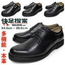 ビジネスシューズ 本革 メンズ ウォーキング 紳士靴 革靴 紐 モンク ローファー 幅広 3E ブランド WALKERS-MATE ウォーカーズメイト 父の日 ギフト