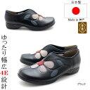 【ゆったり幅広4E設計】日本製神戸発本革レディースコンフォー...