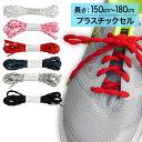 【プラスチックセル】ほどけにくいスニーカー用モコモコ靴ひも【長さ:150cm〜180cm】(A-BABBLE)